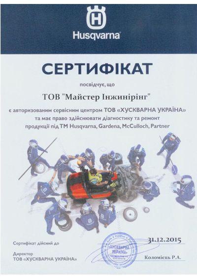 Сертификат компании husqvarna